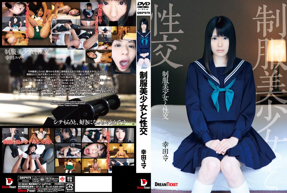 幸田ユマ:制服美少女と性交 幸田ユマ