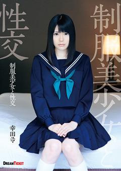 制服美少女と性交 幸田ユマ