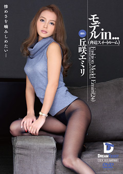 モデルin… (脅迫スイートルーム) 丘咲エミリ