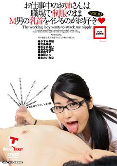 お仕事中のお姉さんは職場で制服のままM男の乳首をイジるのがお好き VOL.03