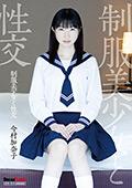 制服美少女と性交 今村加奈子
