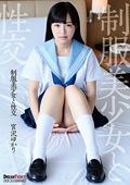 制服美少女と性交 宮沢ゆかり|人気の素人動画DUGA