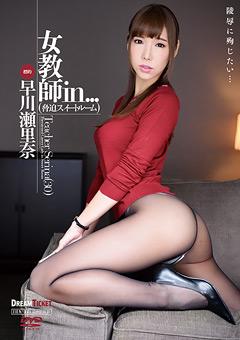 女教師in… (脅迫スイートルーム) 早川瀬里奈…》エロerovideo見放題|エロ365