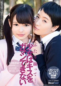 【向井藍動画】ふたり揃って…少女はキスをガマンできない-女子校生