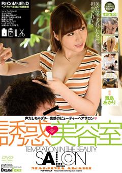 【舞島あかり動画】誘惑-美容室-舞島あかり-淫乱痴女のダウンロードページへ
