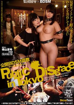 【浅田結梨動画】公開BDSM調教-浅田結梨-横山夏希-SM