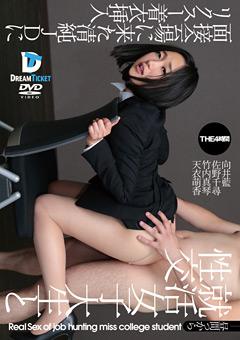 【向井藍動画】昼間っから就活JDと性交-素人