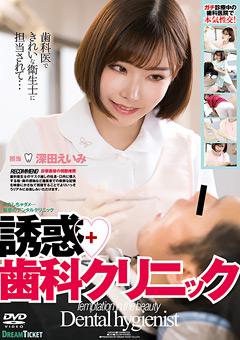【深田えいみ動画】誘惑-歯科クリニック-深田えいみ -淫乱痴女