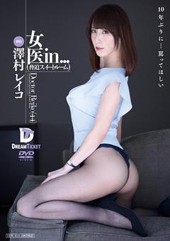 【澤村レイコ動画】女医in…(脅迫スイートルーム)-澤村レイコ -辱め
