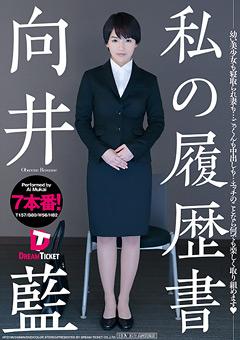 【向井藍動画】私の履歴書-向井藍 -AV女優