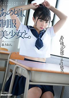 【泉りおん動画】あの頃、制服ロリ美女と。-泉りおん -女子校生