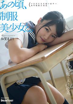 【加賀美まり動画】あの頃、制服ロリ美女と。-加賀美まり -女子校生