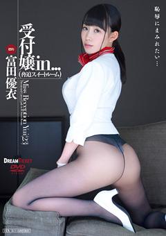 【富田優衣動画】受付嬢in…(脅迫スイートルーム)-富田優衣 -辱め