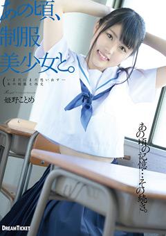 【姫野ことめ動画】あの頃、制服ロリ美女と。-姫野ことめ -女子校生