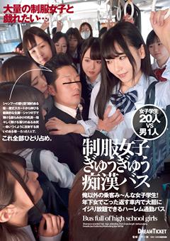 【涼花くるみ動画】制服女子ぎゅうぎゅう痴漢バス -女子校生