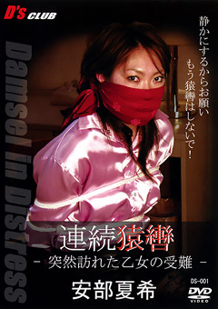 【安部夏希動画】連続猿轡-‐突然訪れた乙女の受難‐-安部夏希-SM