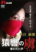 猿轡の虜 奪われた声 早川麻美