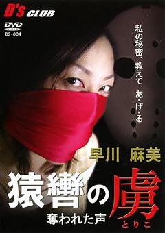【早川麻美動画】猿轡の虜-奪われた声-早川麻美-SM