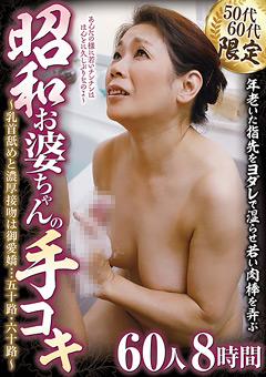 【熟女動画】50代60代限定-若いペニスを弄ぶ昭和お婆ちゃんの手コキ