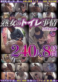 【熟女動画】実録!!熟女の便所事情-リアル盗撮-240人8時間