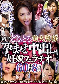 【熟女動画】精子どろっどろ-美女奥様孕ませ中出し妊娠フェラチオ