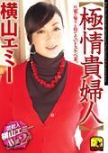横山エミー 極情貴婦人|人気の 人妻・熟女の乱交エロ動画DUGA