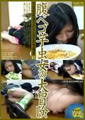 腹ペコ芋虫女の大冒険01