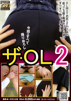 ザ・OL2