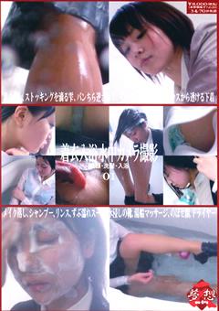 着衣入浴水中カメラ撮影01