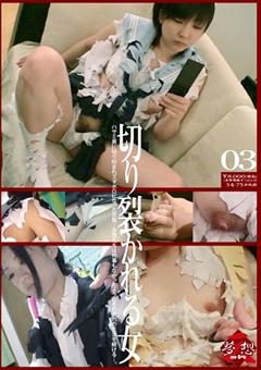 切り裂かれる女03