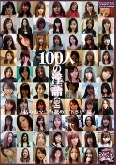 100人の淫語【壱】