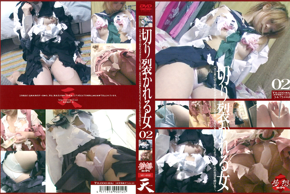 切り裂かれる女02