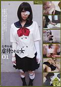 包帯折檻 虐待される女01