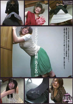 立ちクンニされながら質問に答える女【二】 …》【艶姫100選】デザインプリズム