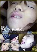 変顔拘束 顔面ストッキング女01|人気のパイパン動画DUGA