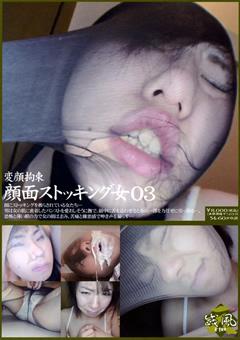変顔拘束 顔面ストッキング女03
