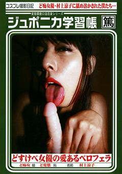 ジュポニカ学習帳 VOL.17 どすけべ女優の愛あるベロフェラ