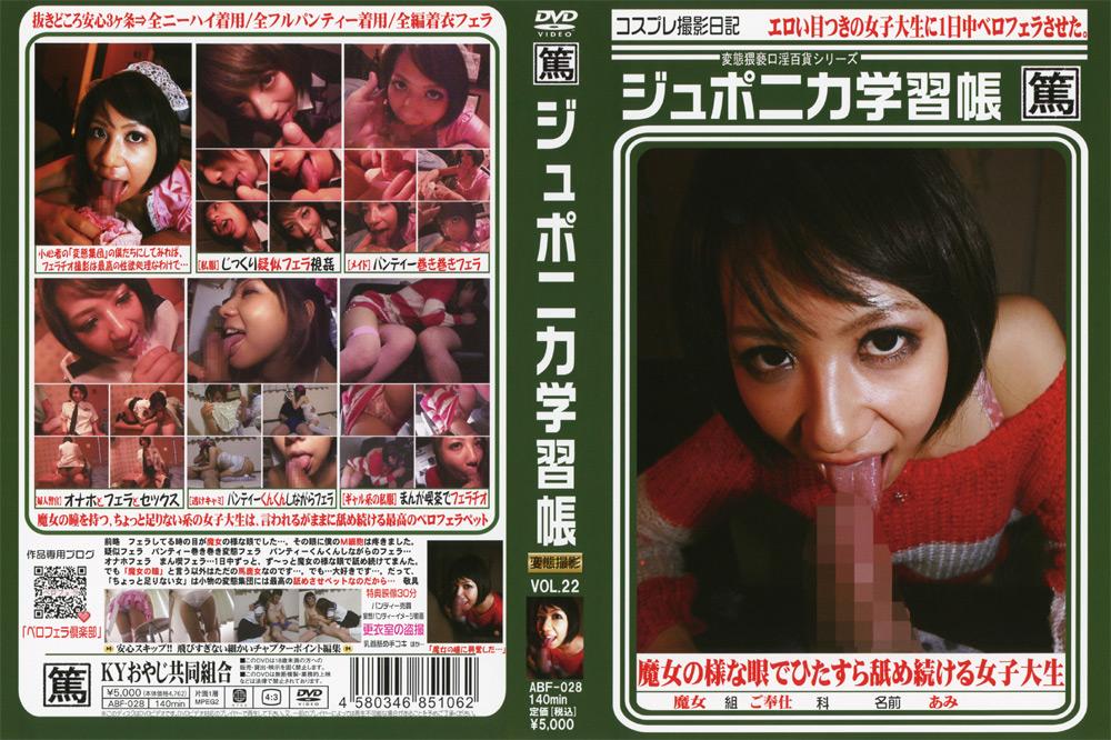 ジュポニカ学習帳 VOL.22 舐め続ける女子大生