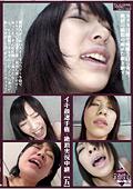 イキ顔選手権・絶頂実況中継【五】