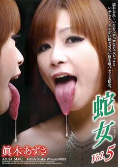 蛇女 Vol.5 眞木あずさ