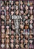 100人の淫語【五】