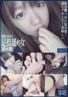 激臭!足指舐め女 第8集