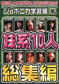 ジュポニカ学習帳 総集編 妹系10人