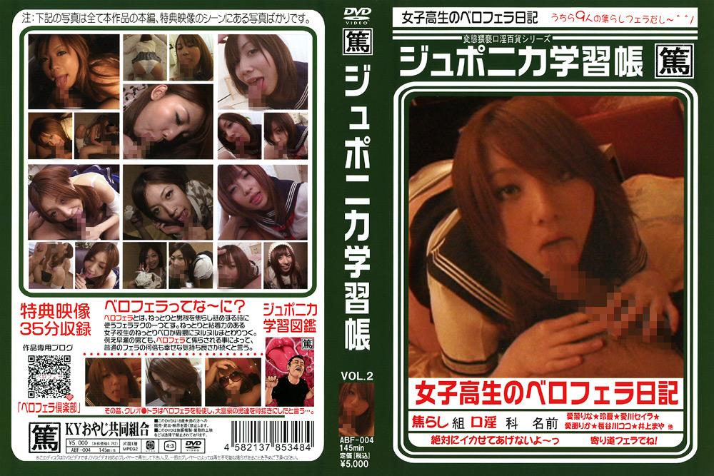 ジュポニカ学習帳 VOL.2 女子校生のベロフェラ