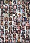 100人の淫語【弐】