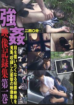 強姦映像記録集 第一巻…》ぽろりん|ぽろり画像・動画見放題