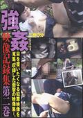 強姦映像記録集 第二巻
