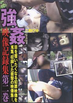 強姦映像記録集 第二巻…》ぽろりん|ぽろり画像・動画見放題