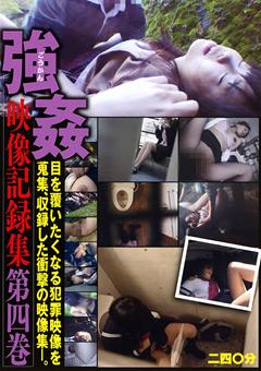 強姦映像記録集 第四巻…|推奨》ぽろりん|ぽろり画像・動画見放題