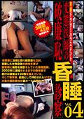 変態医師の破廉恥昏睡診察 Vol.04
